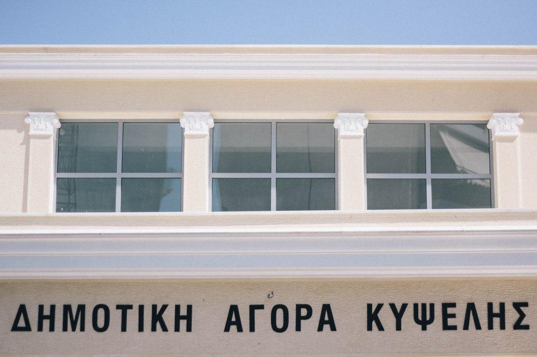 Dimotiki_Agora_Kypsellis_164